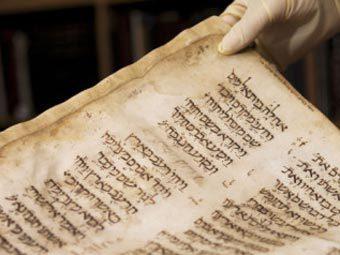 В Израиле показали редкие библейские рукописи из Дамаска