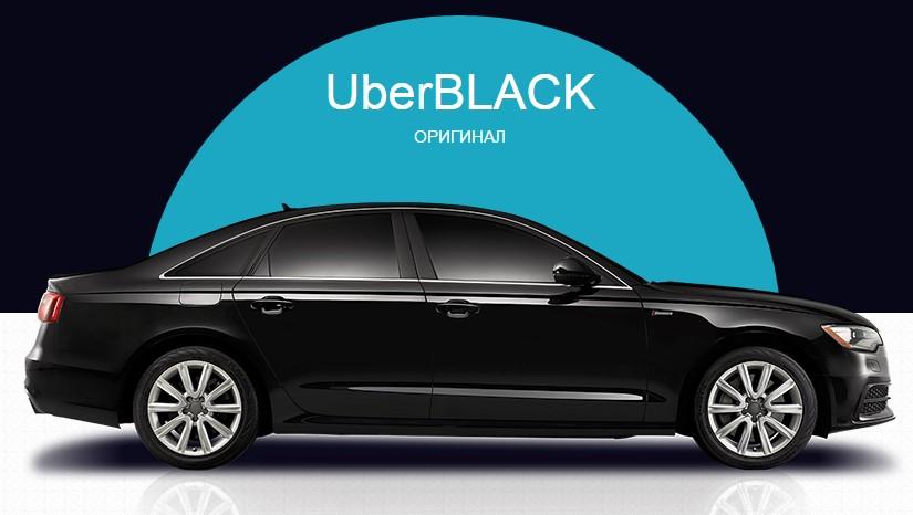 Выгодно таксовать с Uber